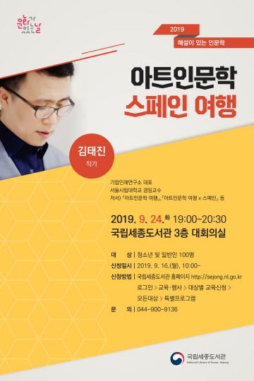 (190916)해설이 있는 인문학_김태진_포스터(국립세종도서관)