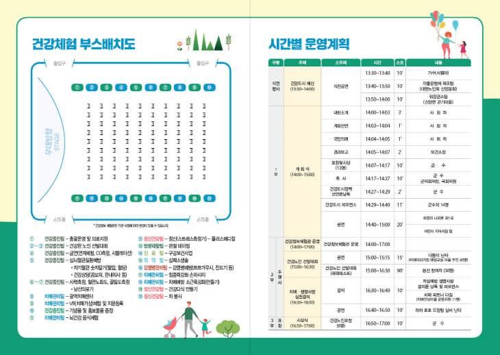 예산군, 건강도시 선포식 및 건강한마당 행사 개최(리플렛)