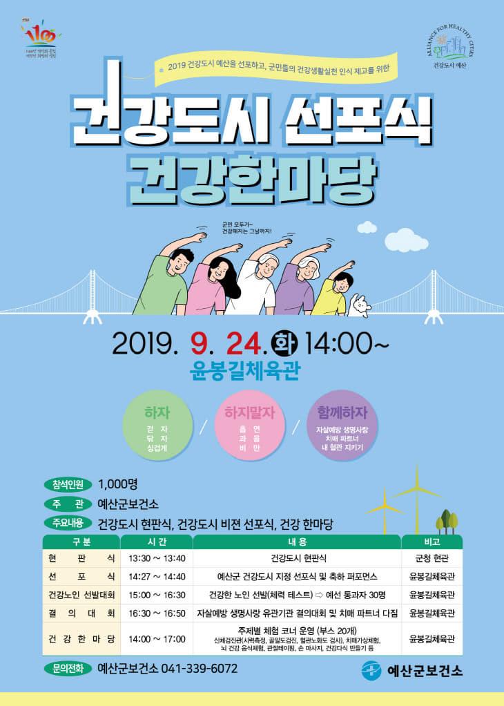 예산군, 건강도시 선포식 및 건강한마당 행사 개최(포스터)