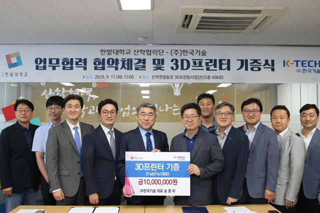 한국기술 업무협약 및 기증식2