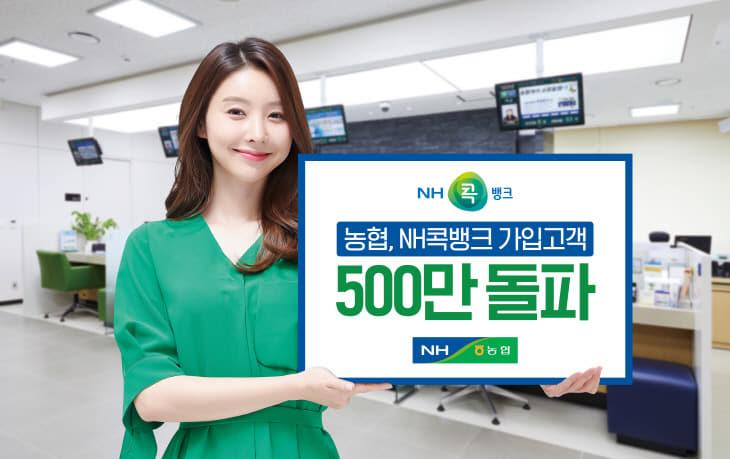 농협 콕뱅크500만돌파(19.9.17)