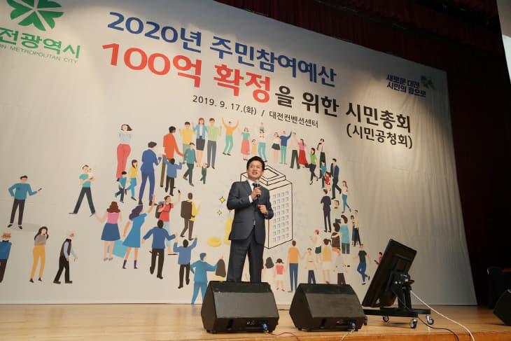 대전시, 시민의 마음 담은 주민참여예산 100억 원 확정 (2)