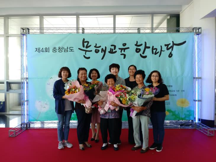 서천, 성인문해교실 수상