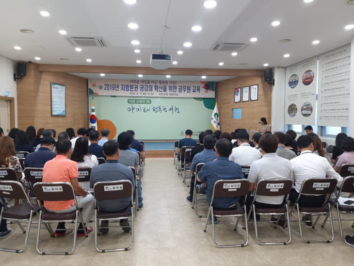 서천, 지방분권 공감대 확산위한 공무원 교육
