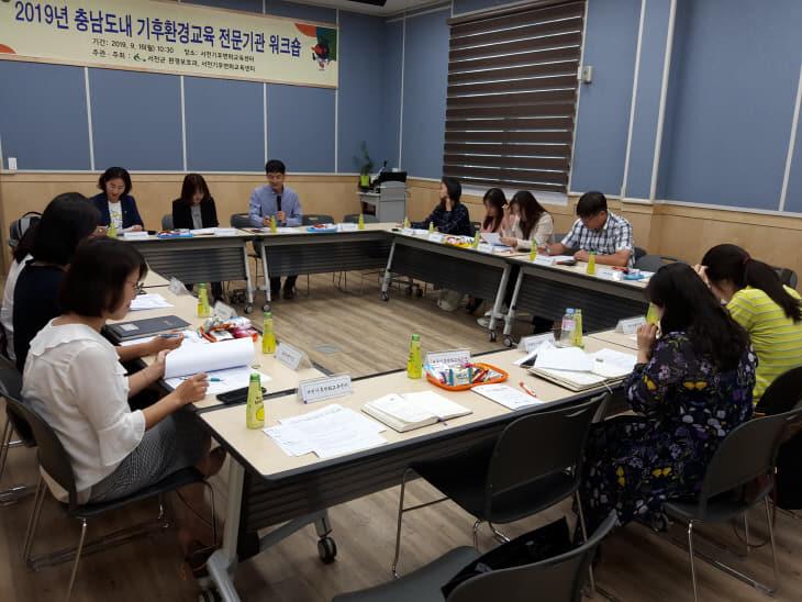 서천, 충남도내 기후환경교육 전문기관 워크숍