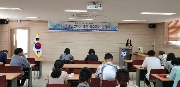 사본 -(9.17)2019 2학기 특수교사협의회1