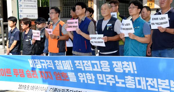20190918-톨게이트 투쟁 지지 기자회견