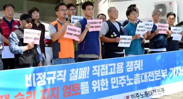 20190918-톨게이트 투쟁 지지 기자회견2