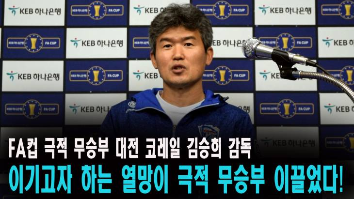 [영상]대전코레일 김승희 감독, 이기고자 하는 열망이 극적 무승부 이끌었다.