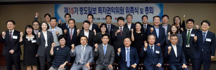 20190918-중도일보 독자권익위 위촉식 및 총회