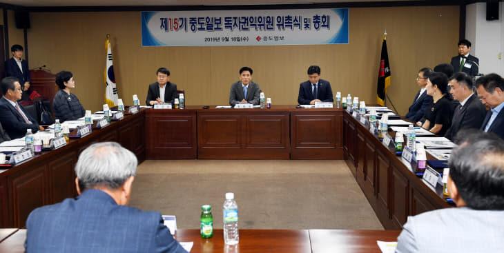 20190918-중도일보 독자권익위 위촉식 및 총회2