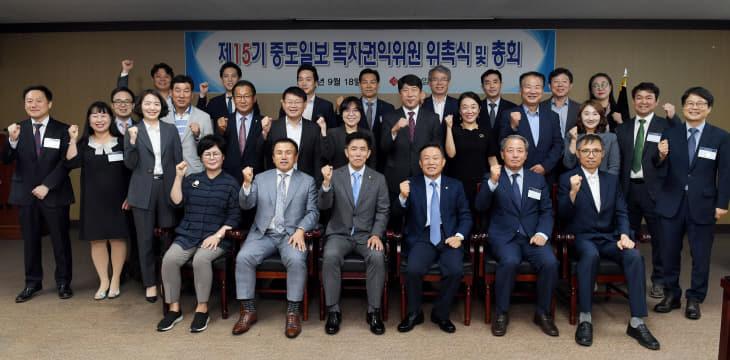 20190918-중도일보 독자권익위 위촉식 및 총회1