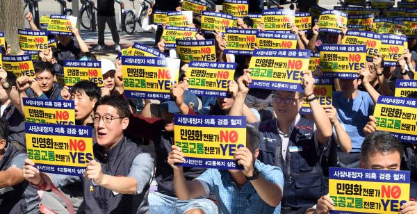 20190919-김경철 내정자 반대 집회1