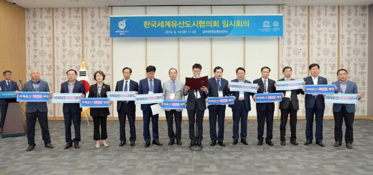 한국세계유산도시 협의회 회의 사진  (5)