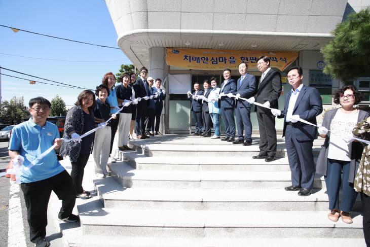 천안시, 원성2동 치매안심마을 본격 운영