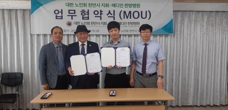 천안노인회, 메디인한방병원 지정병원 협약