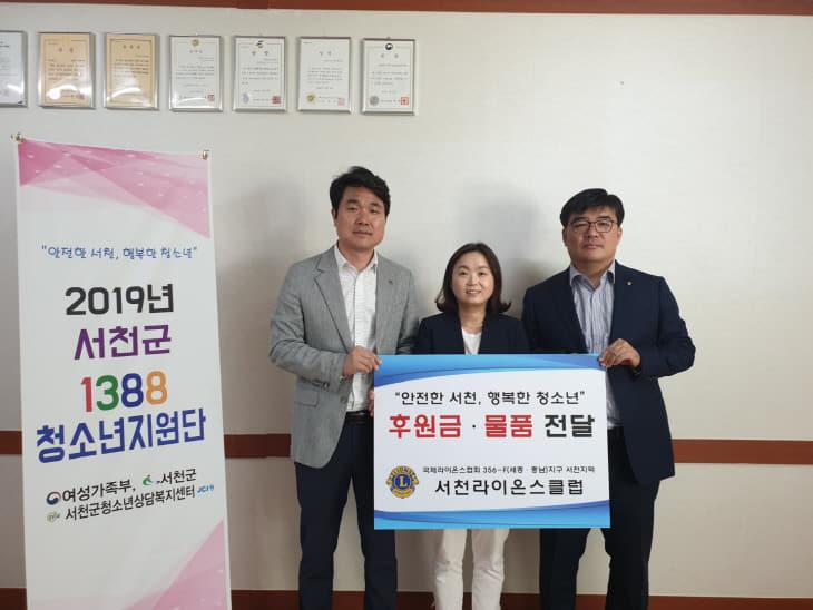 서천라이온스클럽, 위기 청소년 위한 후원금 전달