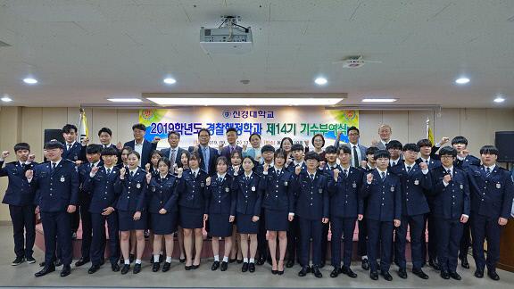 신경대학교 경찰행정학과 제14기 기수부여식 (1)