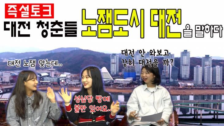 노잼도시 대전? 노잼 대전을 말하는 대전 청춘들의 이야기