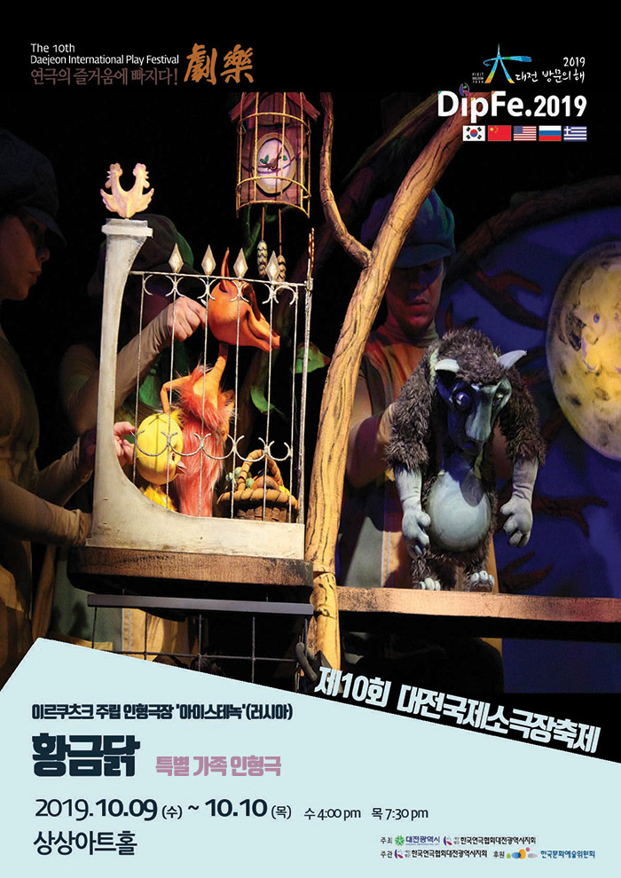 포스터_황금닭_수정