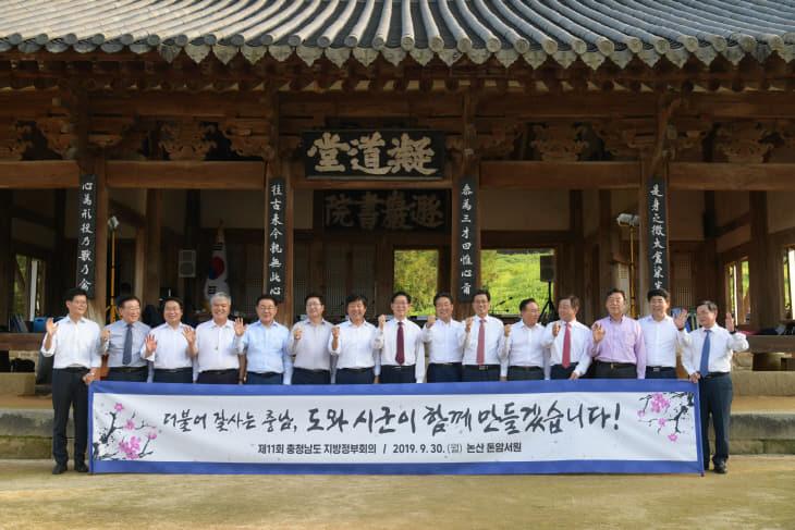 충남시장군수구청장협의회 및 충남지방정부회의