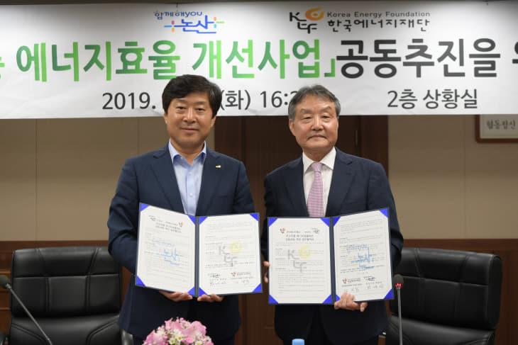 논산시와 한국에너지재단 업무협약 체결(오른쪽-김광식이사장)