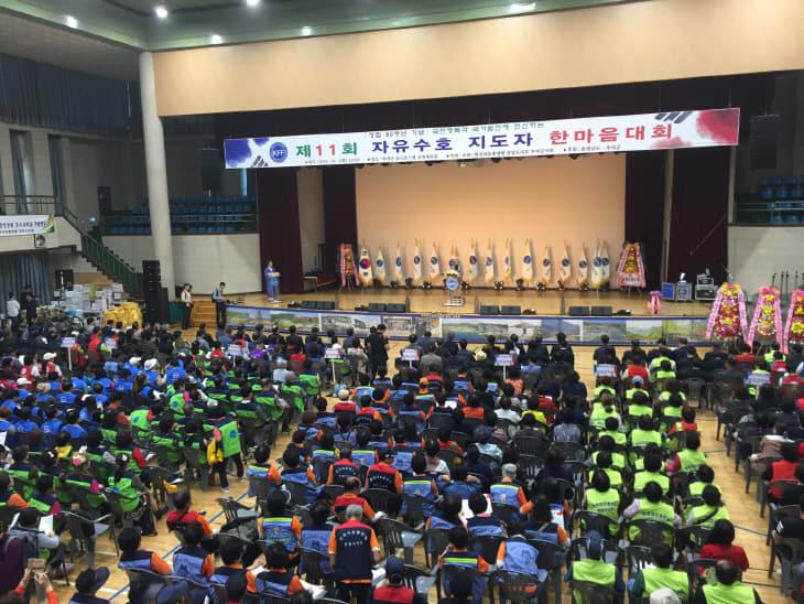 2. 자유수호 지도자 한마음대회 장면 (1)