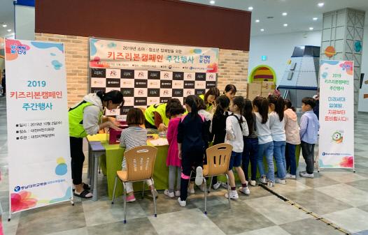 대전지역암센터_키즈리본캠페인_주간행사