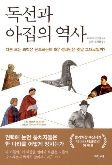 독선과아집의역사