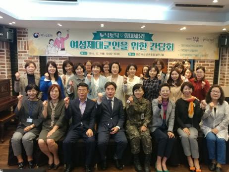 대전보훈청,여성제대군인을 위한 간담회 개최