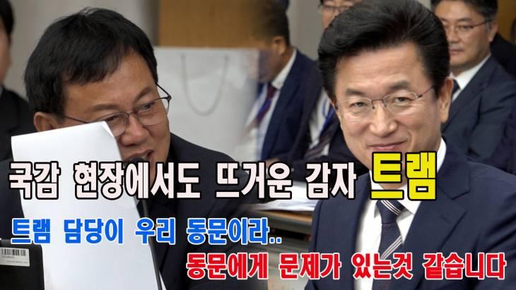 [영상]국감현장을 웃음짓게 한 시장님의 답변!