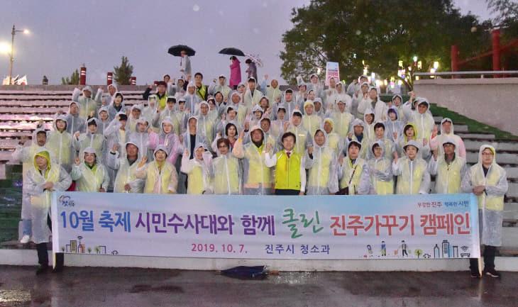 10월 축제맞이 시민수사대와 함게 클린 진주가꾸기 캠페인 실시