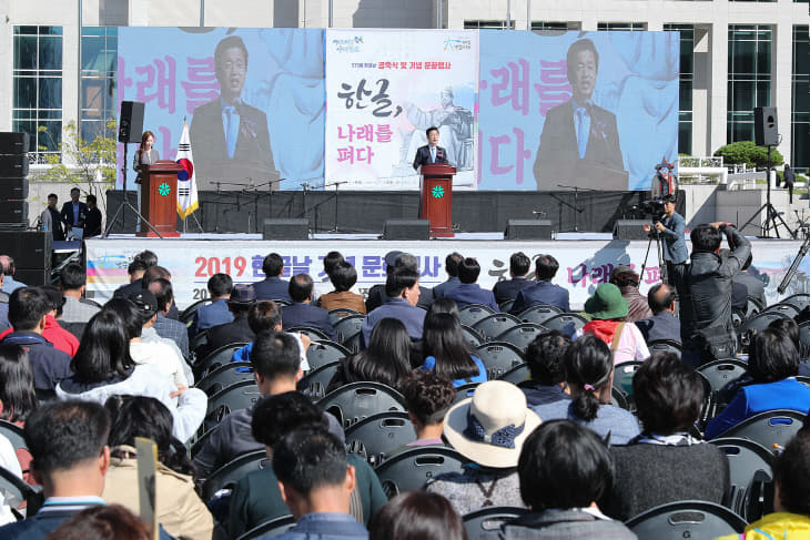 대전시, 573돌 한글날 경축행사 개최 (2)