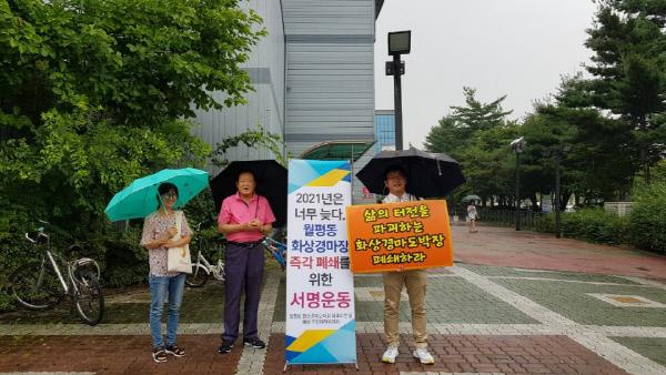 시위사진.
