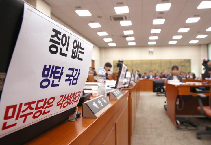 '방탄국회' 손팻말 내건 자유한국당<YONHAP NO-3151>
