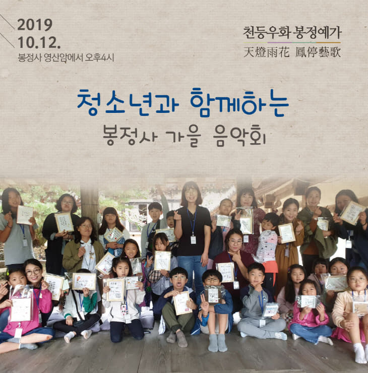 7-1010_안동시_청소년과_함께하는_봉정사_가을음악회_개최
