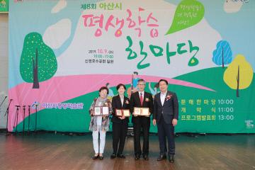 아산시  평생학습 한마당 개최