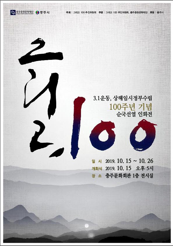 191011 3.1운동100주년 기념 인화전(그리고100)-포스터