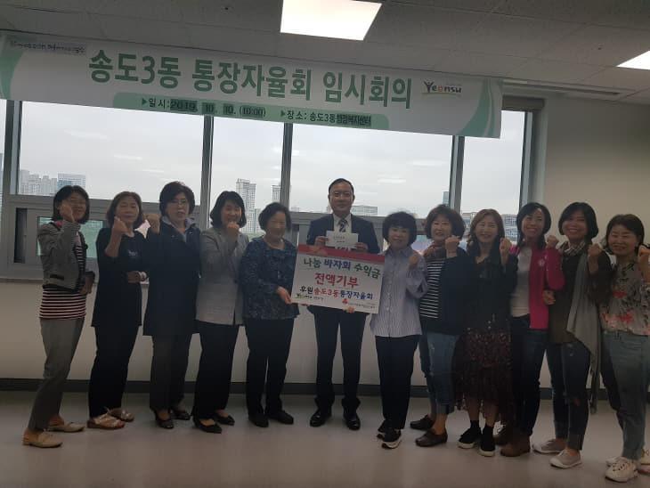 2019.10.10일자(송도3동 통장자율회, 바자회 모금액 전액 기탁)