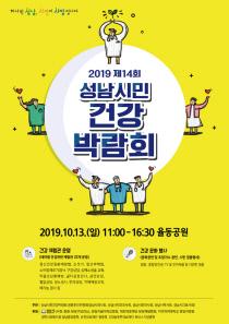 분당구보건소-성남시민 건강 박람회 안내 포스터