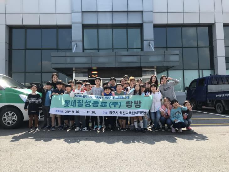 지구 '롯데칠성음료' 탐방 프로그램 참여