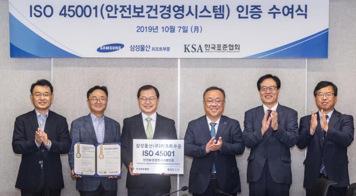삼성물산 리조트부문 ISO 45001 인증 획득-2