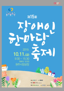 제15회 장애인 한마당 축제_포스터