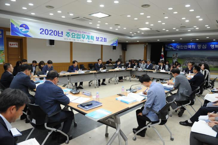 5. 음성군 2020년 주요업무계획 보고회