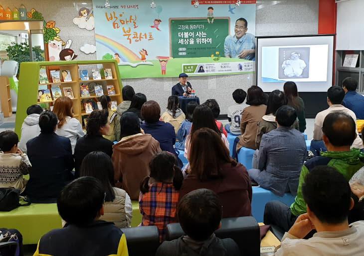 사본 -밤마실 북콘서트 3회차(송악도서관 고정욱 작가) (1)