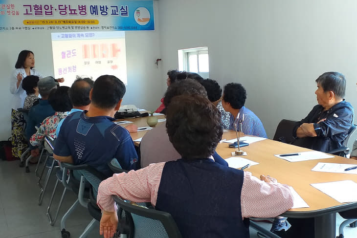 사본 -고혈압 당뇨병 예방교실 (1) (1)