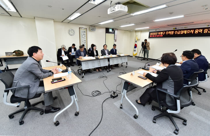 2019부평구 주차장 수급실태조사 중간 보고회2019-10-10 (2)