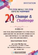 여성정책개발원_20주년기념행사_웹포스터