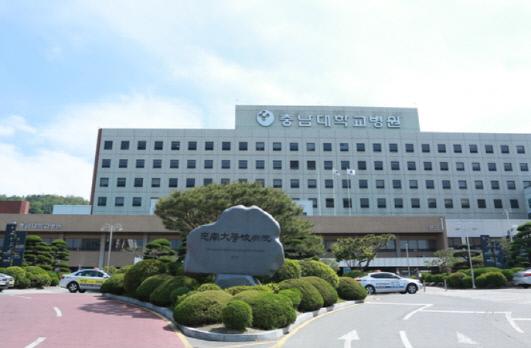 충남대병원