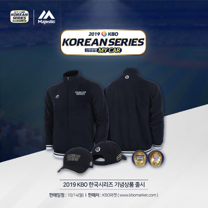 2019 KBO 한국시리즈 상품 이미지